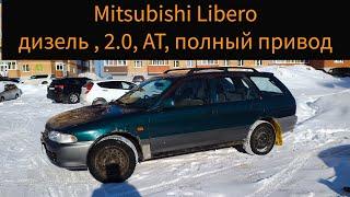 Mitsubishi Libero обзор - часть 1