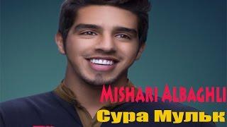 "Mishari Albaghli | Сура ""Мульк"" Власть| Surah ""Mulk"""