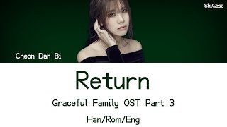 Cheon Dan Bi (천단비) - Return (Graceful Family OST Part 3) Lyrics (Han/Rom/Eng)