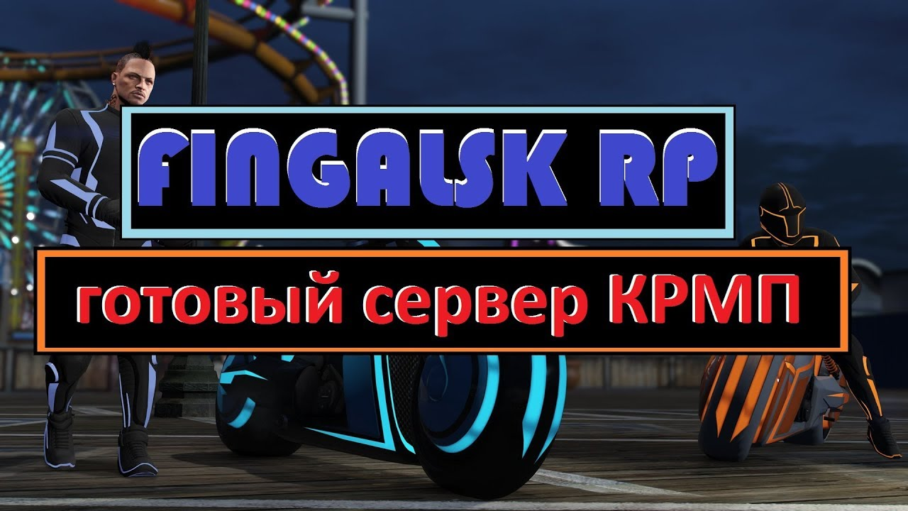 КОПИЯ NAMALSK RP ГОТОВЫЙ СЕРВЕР 2018 #4 - YouTube