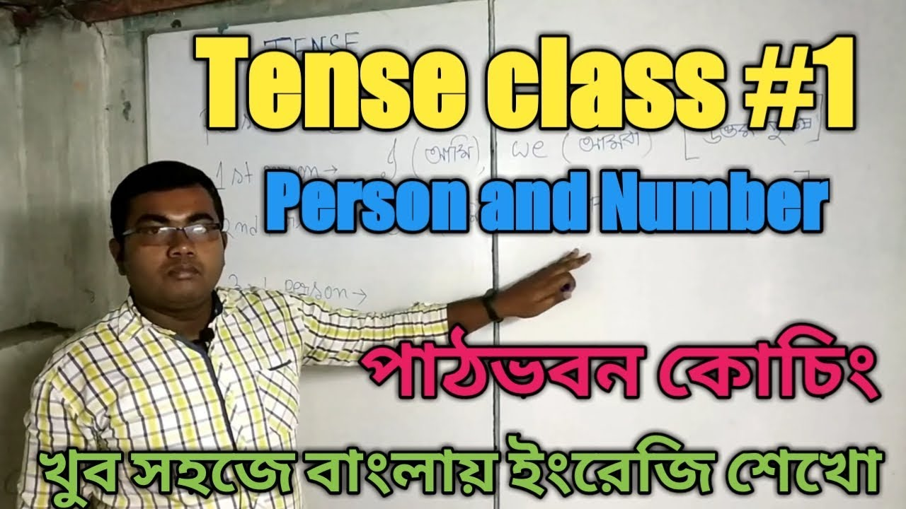 Tense class #1||সহজে Tense শিখুন ||Learn person and number in bengali ||patha bhavan coaching