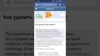 Как удалить учетную запись instagram на android