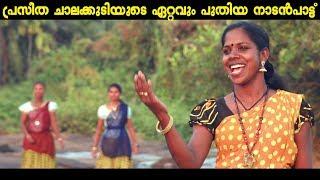 പ്രസീതചാലക്കുടിയുടെ ഏറ്റവുംസൂപ്പർഹിറ്റ് നാടൻപാട്ട് | Hala Hala | Nadan Pattu | PraseethaChalakkudy