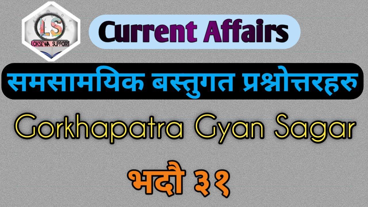 Loksewa Support |गाेरखापत्र ज्ञानसागर | भदौ ३१ | Current Affairs Published on Gorkhapatra | 2077