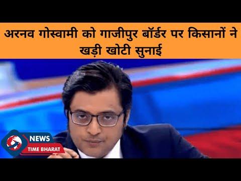 #arnabgoswami को किसानों ने खरी खोटी सुनाई, ओर गोदी मीडिया को बूरी तरह ट्रोल किया