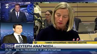 Η Μογκερίνι φοβάται τη διάχυση της κρίσης από την Κύπρο στο Αιγαίο