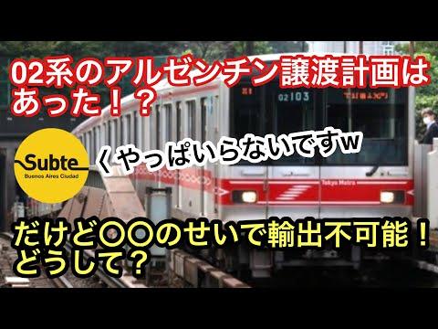 02系はアルゼンチンに行く予定だった! しかし…【東京メトロ02系、B修繕施工車の波瀾万丈な車生】