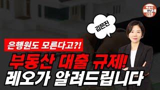 (레오 대출 연구소 김은진 대표)은행원들도 모르는 부동…