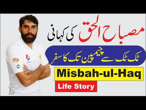 Misbah-ul-Haq, Most Successful Test Caption in History, Biography Urdu/Hindi