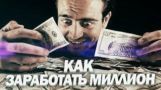 Парень заработал миллион. Простые действия, которые принесли 1 млн. рублей