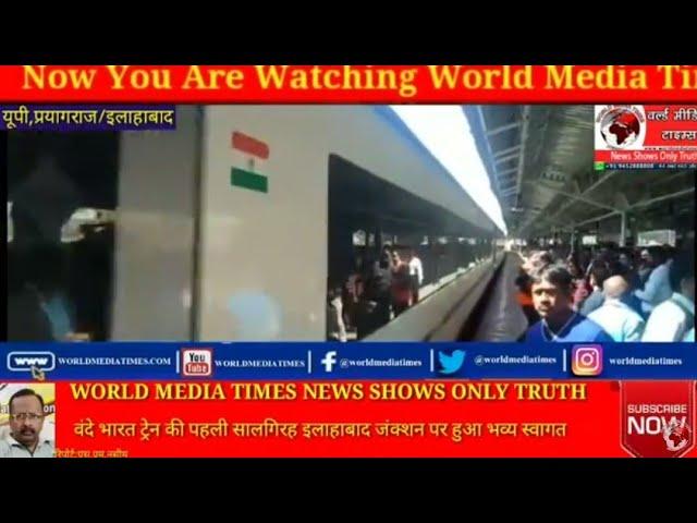 वंदे भारत ट्रेन की पहली सालगिरह इलाहाबाद जंक्शन पर हुआ भव्य स्वागत