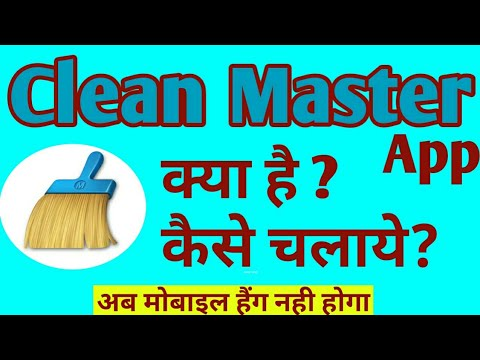 How To Use Clean Master App