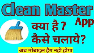 Gambar cover How to use Clean Master App
