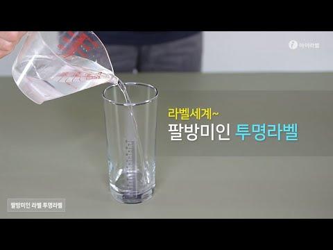 팔방미인 투명라벨 활용