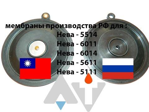 Мембрана для Нева 5514 часть 1 АТ