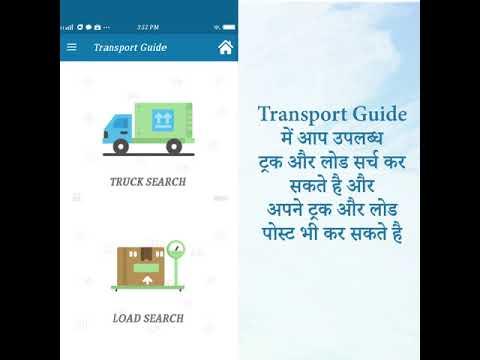 Transport Guide - Android App - se aasan ho gaye Indian Transport Business ke Saare Kaam