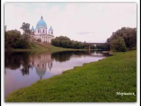 г. Моршанск Тамбовской области