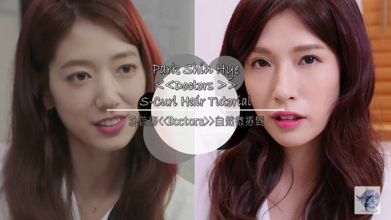 "Park Shin Hye Doctors Curl Hair Tutorial By Angel Siu Ɯ´ä¿¡æƒ Doctors ȇªç""¶å¾®æ²é«® Angels Beauty Paradise Youtube"