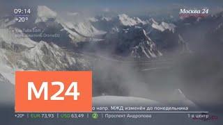 Беспилотник помог обнаружить раненого альпиниста в Гималаях - Москва 24