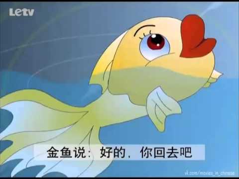 Сказка о рыбаке и Золотой рыбке на китайском