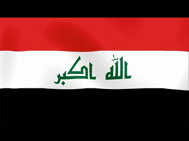 Iraq National Anthem - موطني / Mawtini (Instrumental)