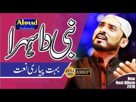 Latest Naat Nabi Da Sehra 2018 || Haji Muhammad Zahoor Chishti || Ahmad Multimedia