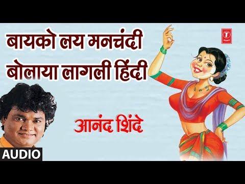 बायको लय मनचंदी बोलाया लागली हिंदी -आनंद शिंदेचा सुपरहिट लोकगीत ||BAYKO LAY MANCHANDI -ANAND SHINDE