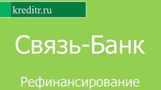 Связь-Банк обзор Рефинансирования кредитов условия, процентная ставка, срок
