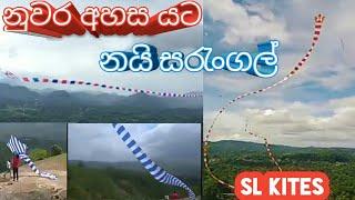 #slites #snakekites #bigkites   Mahanuwara Kollo Yawapu Lassana Nai Sarungal  