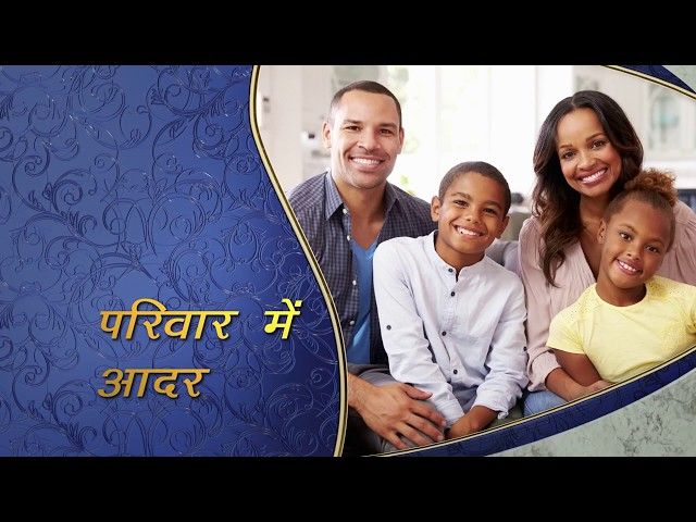 Honour within the Family in  Hindi by Pastor Doug Batchelor .