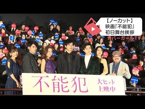 【ノーカット】映画『不能犯』初日舞台挨拶