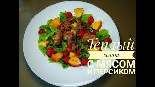 Теплый салат с мясом и персиком • Готовить просто