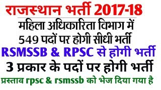 Rajasthan recruitment 2017-18   ministry of women's and child development   rpsc and rsmssb news