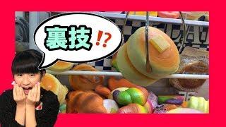 【UFOキャッチャー】誰でもやっちゃう?裏技!店員さんごめんなさい!❤︎きらりゆう❤︎ thumbnail