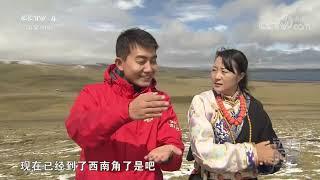 [远方的家]行走青山绿水间 壮美黄河源| CCTV中文国际