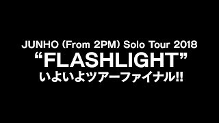 """JUNHO (From 2PM) 『JUNHO (From 2PM) Solo Tour 2018 """"FLASHLIGHT""""』TOUR FINAL告知映像"""
