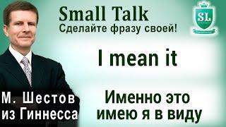 I mean it - Именно это имею я в виду. Small Talk - сделайте фразу своей! #38