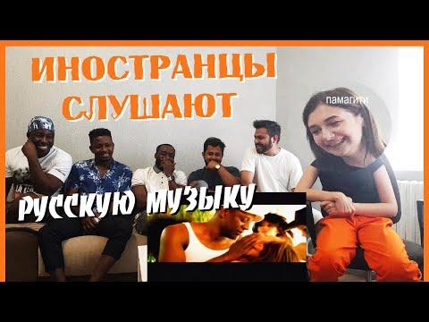 Иностранцы СЛУШАЮТ русскую музыку \\ CREAM SODA MORGENSHTERN IC3PEAK ПЬЕР НАРЦИСС