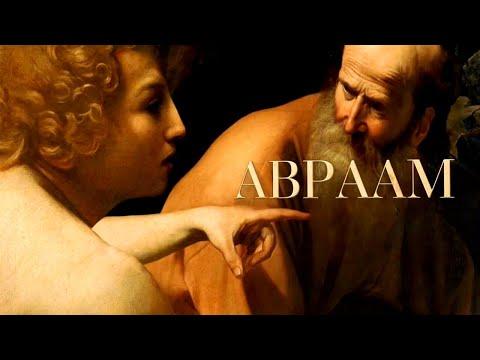 Авраам / Праотцы / Телеканал Культура