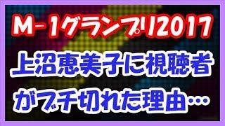 M-1グランプリ2017、上沼恵美子に視聴者がブチ切れる!! その理由が・...