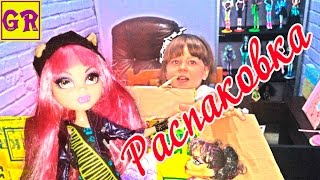 Нова посилка з ляльками Монстер Хай з Америки. Розпакування 24 ляльок