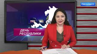 ДЕНЬ РЕСПУБЛИКИ 22 07 2021 ВЕЧЕРНИЙ ВЫПУСК