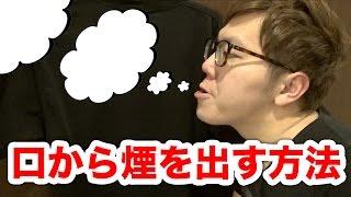 口から煙を出す方法! 道具は一切必要なし! thumbnail