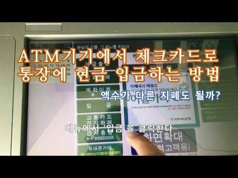 ATM 기기에서 카카오뱅크 통장에 현금 입금하는 방법