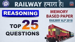 Memory Based Paper | Top 25 Questions | Railway 2018 | Reasoning | 6 PM