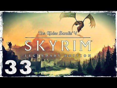 Смотреть прохождение игры Skyrim: Legendary Edition. #33: Добрых дел мастер.