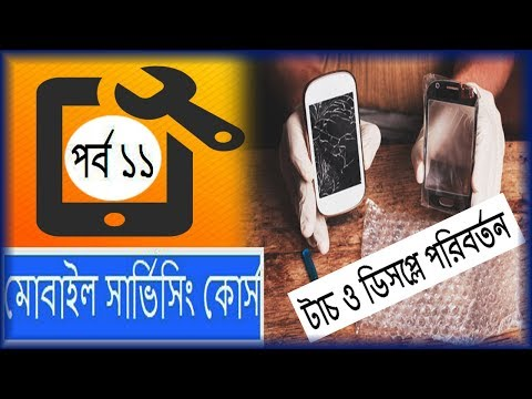 Mobile Repairing Course in Bangla | Lesson 11 | টাচ ডিসপ্লে পরিবর্তন
