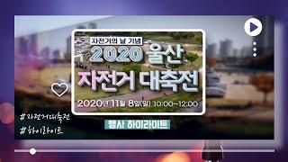 #2020울산자전거대축전하이라이트 #동호인100인자전거…
