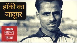 Major Dhyan Chand: This is why World called him  The Magician of Hockey (BBC Hindi)
