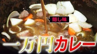 食材1万円かけてカレーを作ったらウマすぎた